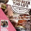 NO BEER NO LIFE!!