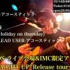 "STUDS ""STRAIGHT UP"" TOUR 沖縄編"